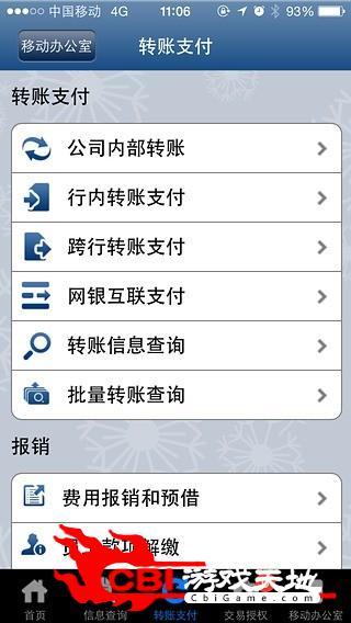 浦发手机银行企业版理财图0