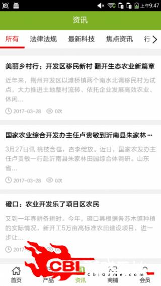 河北农业开发平台网网购图2