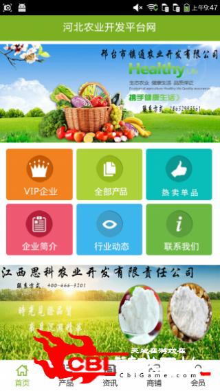 河北农业开发平台网网购图0