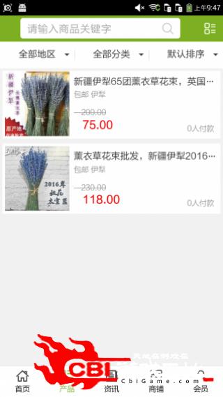 河北农业开发平台网网购图1