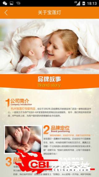 宝莲灯母婴网购图1