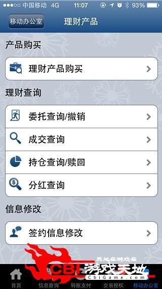 浦发手机银行企业版理财图3