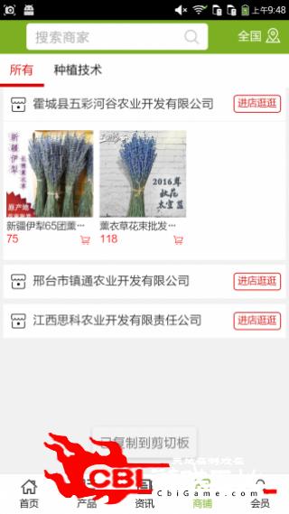 河北农业开发平台网网购图3