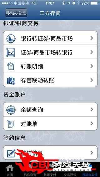 浦发手机银行企业版理财图1