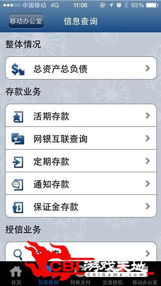 浦发手机银行企业版理财图4