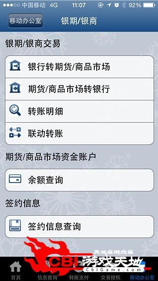 浦发手机银行企业版理财图2