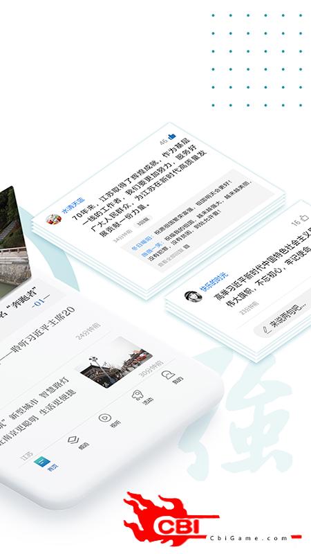 新江苏新闻阅读图1