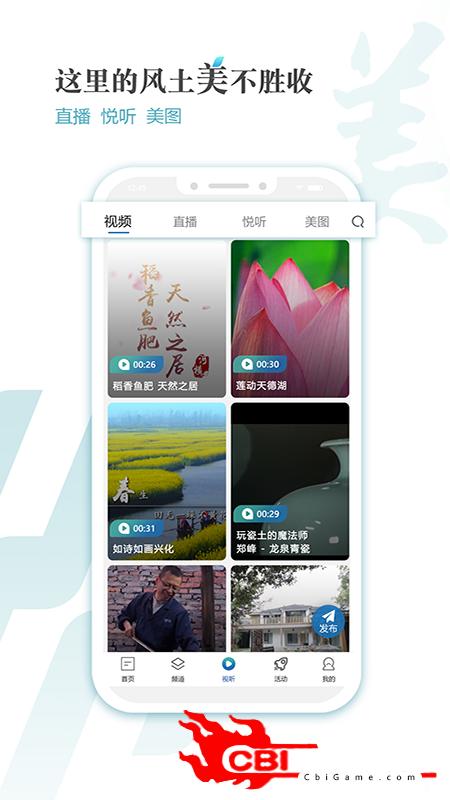 新江苏新闻阅读图3