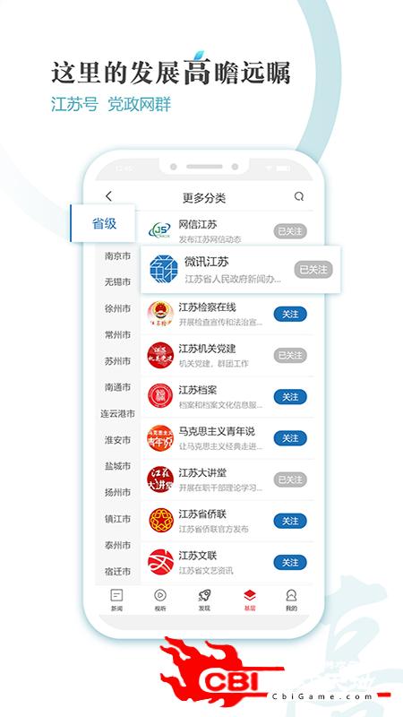 新江苏新闻阅读图4