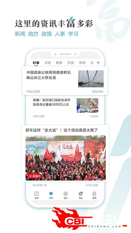 新江苏新闻阅读图2