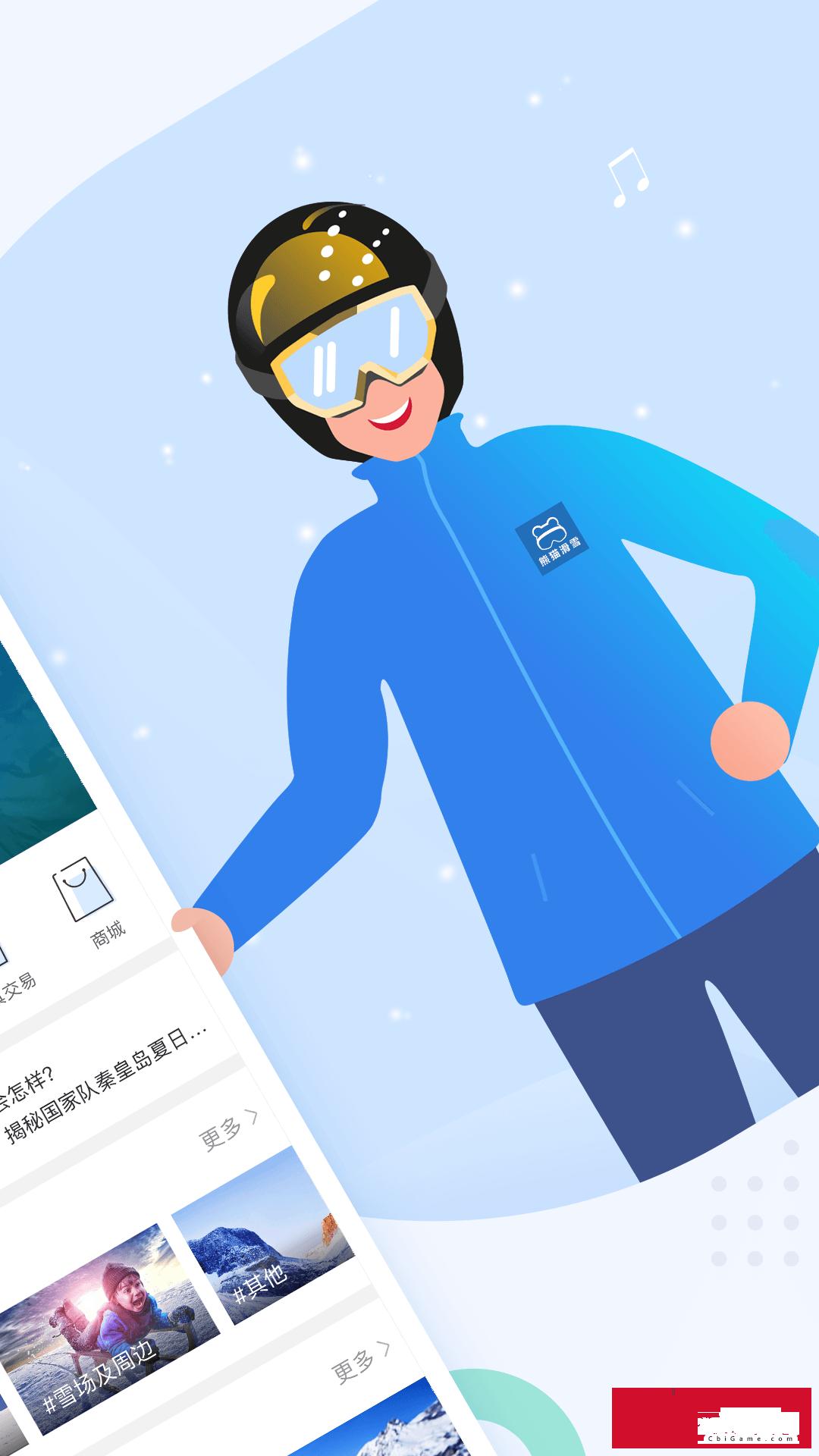 熊猫滑雪购物图1