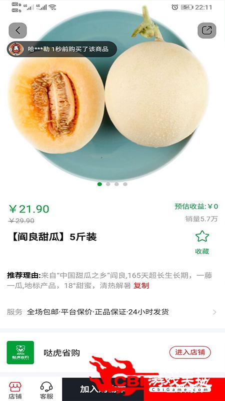 哒虎省购蔬菜配送app图1