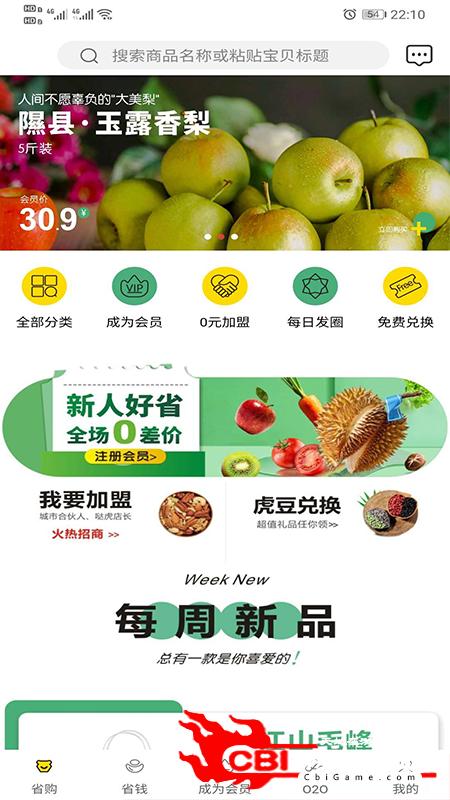 哒虎省购蔬菜配送app图0
