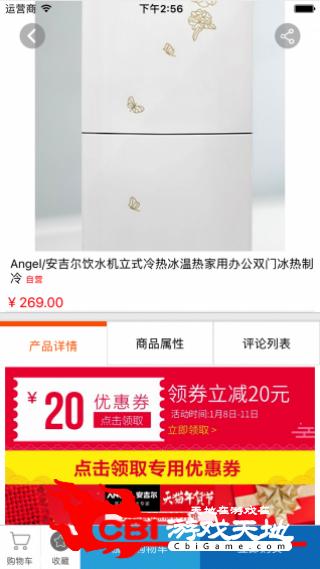 河南厨卫电器网网购图3