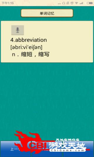 我要学英语外语学习图3