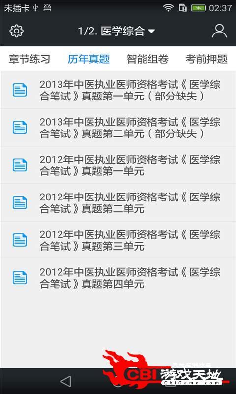 中医执业医师题库图1
