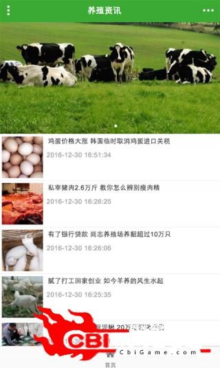 广西养殖平台网购图2