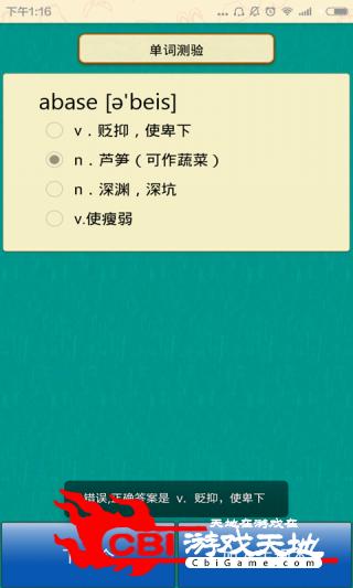 我要学英语外语学习图4