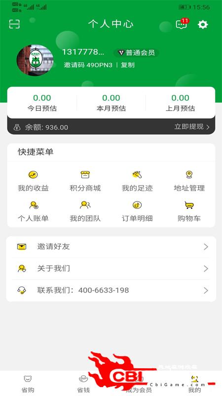 哒虎省购蔬菜配送app图2