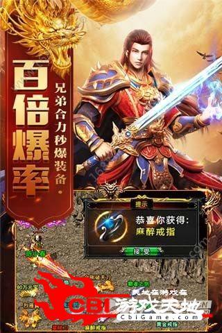 万龙战尊图2