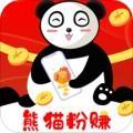 熊猫粉赚购物平台