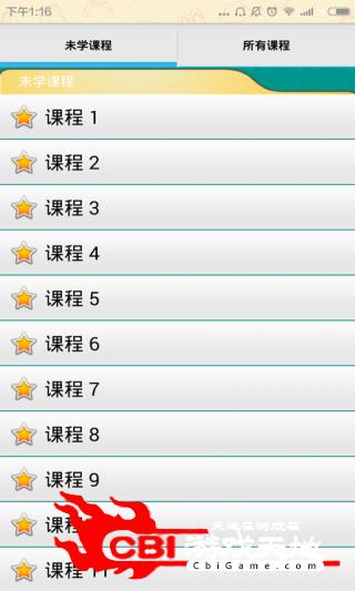 我要学英语外语学习图2