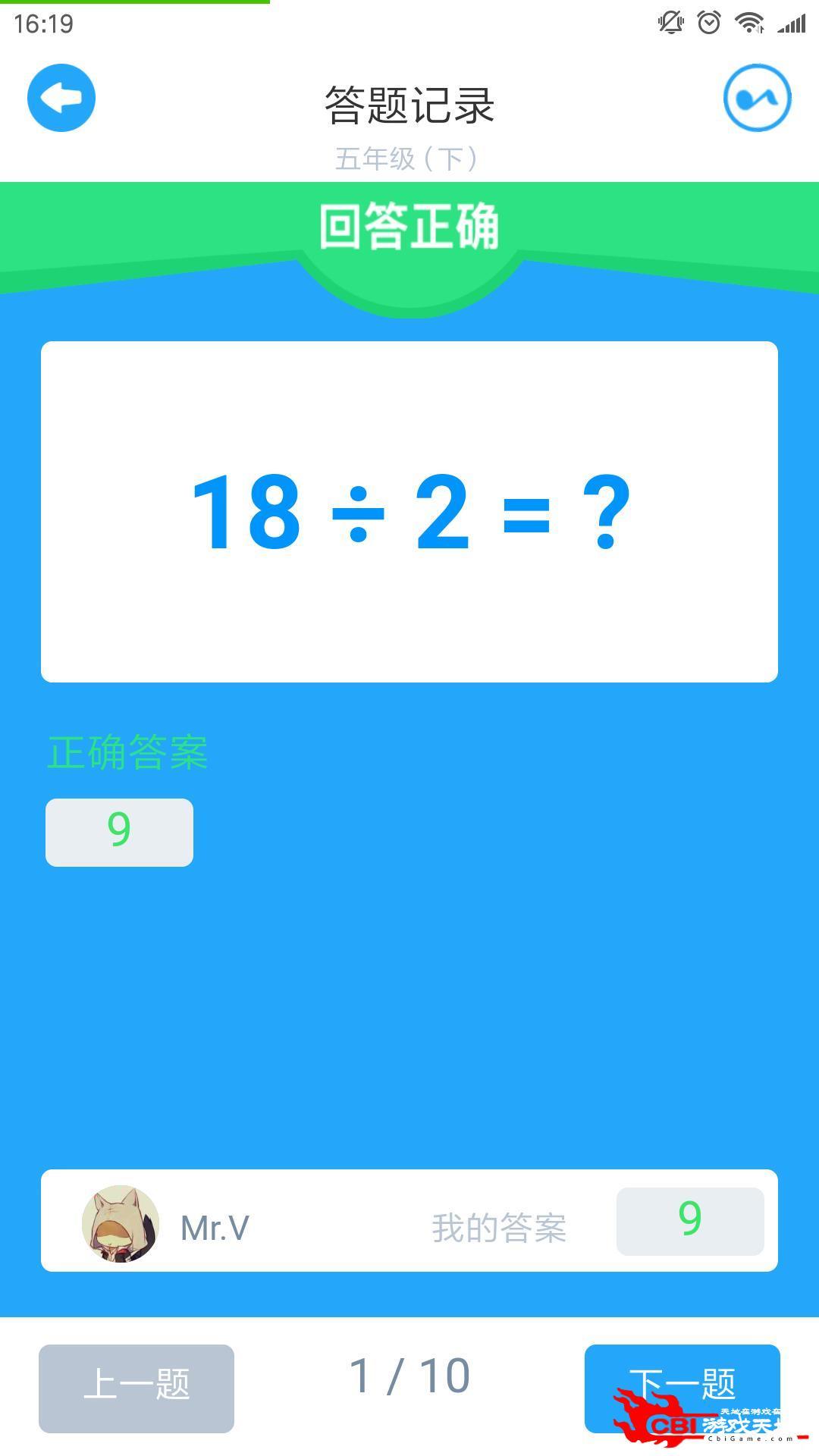 淘知口算数学网课图4