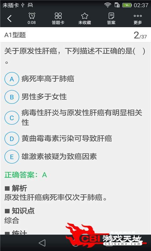 中医执业医师题库图2