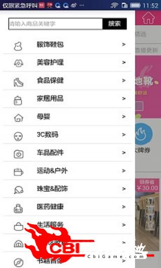 淘惠券网购图1