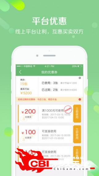 锦绣云集优惠购物图3
