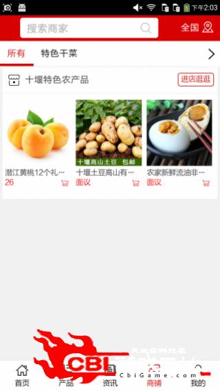 十堰特色农产品网购图3