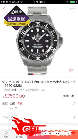 桐城乐购网购图3