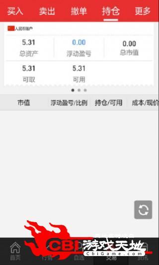 申万宏源赢家理财简洁版图3