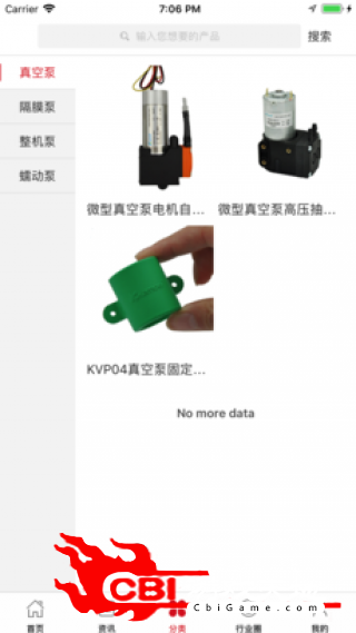 中国机电配件采购app图2