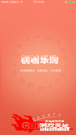 桐城乐购网购图1