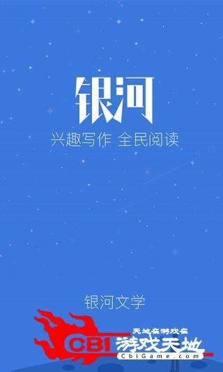 银河文学手机版软件小说创作图0