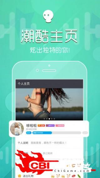 花火全新娱乐交友平台销售直播图3