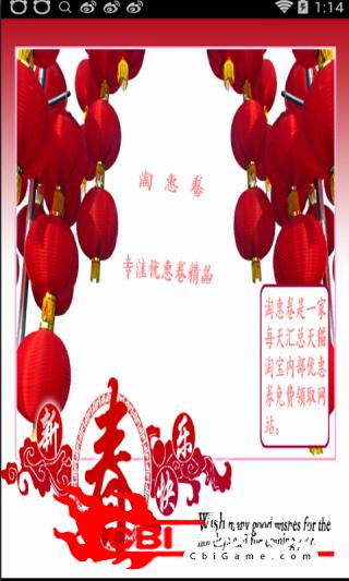 淘惠券网购图2