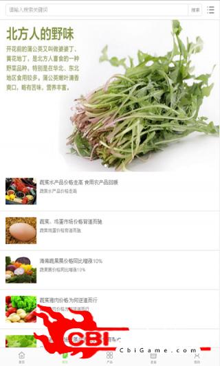 生态菜园子网购图1