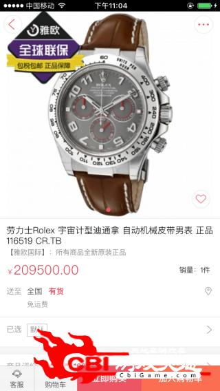 桐城乐购网购图2