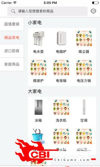 成品家商城网购图1