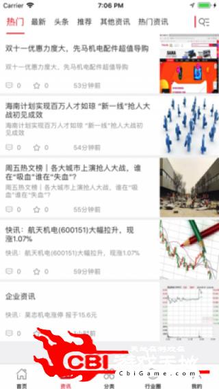 中国机电配件采购app图1