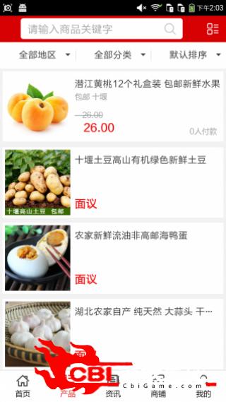 十堰特色农产品网购图1