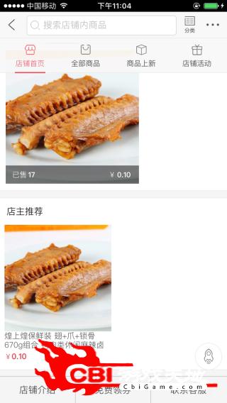 桐城乐购网购图4