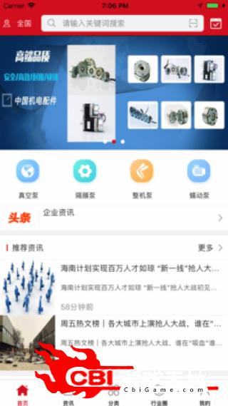 中国机电配件采购app图0