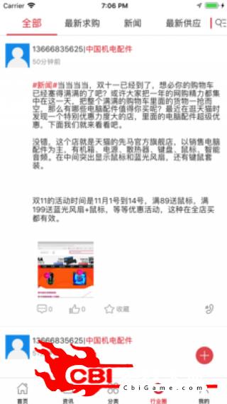 中国机电配件采购app图3
