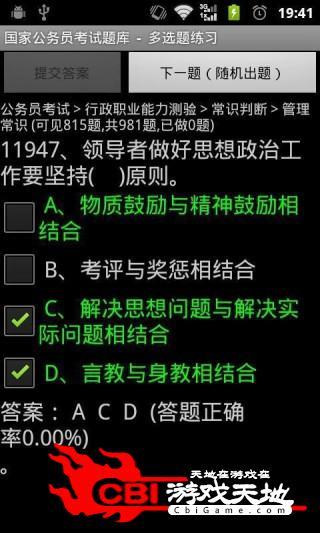 国家公务员考试题库学习图0