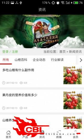 中国山楂制品网网购图2