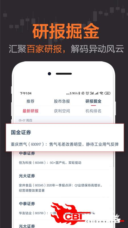荔枝财经股票app图3