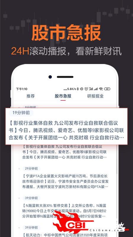 荔枝财经股票app图1